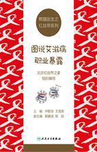熊猫医生之红丝带系列:图说艾滋病职业暴露