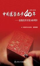 中国医学进步40年——致敬改革开放40周年