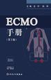 ECMO手册(第2版)