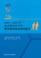 2005-2015年北京市中小学生烟草使用情况调查报告