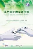 手术室护理实践指南(2019年版)