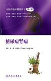 中医药临床循证丛书——糖尿病肾病