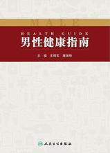 男性健康指南