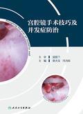 宫腔镜手术技巧及并发症防治