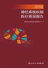 2018神经系统疾病医疗质量报告