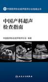 中国产科超声检查指南