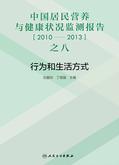 中国居民营养与健康状况监测报告之八:2010—2013年  行为和生活方式