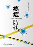 癌症 防线