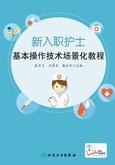 新入职护士基本操作技术场景化教程