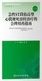 急性ST段抬高型心肌梗死溶栓治疗的合理用药指南(第2版)