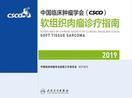 中国临床肿瘤学会(CSCO)软组织肉瘤诊疗指南2019