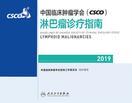 中国临床肿瘤学会(CSCO)淋巴瘤诊疗指南2019