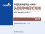中国临床肿瘤学会(CSCO)头颈部肿瘤诊疗指南2019