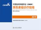 中国临床肿瘤学会(CSCO)黑色素瘤诊疗指南2019
