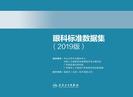 眼科标准数据集(2019版)