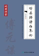 岐黄讲堂系列——听名师讲伤寒论