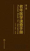 老年医学速查手册(第2版)