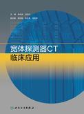 宽体探测器CT临床应用