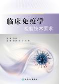 临床免疫学检验技术要求