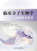 临床分子生物学检验技术要求