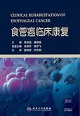 食管癌临床康复