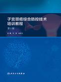 子宫颈癌综合防控技术培训教程(第2版)