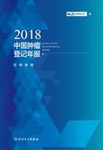 2018中国肿瘤登记年报