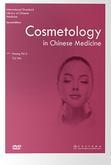 国际标准化英文版中医教材:中医美容学(第2版)