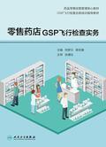 零售药店GSP飞行检查实务