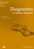 国际标准化英文版中医教材:中医诊断学(第2版)