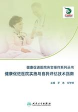 健康促进医院务实操作系列丛书——健康促进医院实施与自我评估技术指南