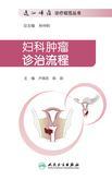 妇科肿瘤诊治流程