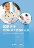 家庭医生签约服务工作指导手册