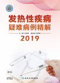 发热性疾病疑难病例精解2019