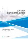 上海市居民膳食与健康状况监测报告(2012-2017年)简明读本