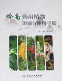 岭南药用植物识别与使用手册