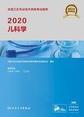 2020全国卫生专业技术资格考试指导——儿科学