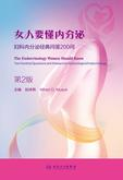 女人要懂内分泌:妇科内分泌经典问答200问(第2版)