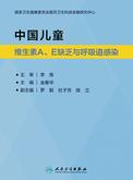 中国儿童维生素A、E缺乏与呼吸道感染