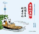疾病的真相.熊猫医生科普日记