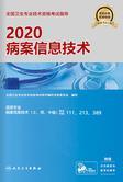 2020全国卫生专业技术资格考试指导——病案信息技术