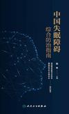 中国失眠障碍综合防治指南