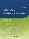 中药配方颗粒标准汤剂与质量标准研究.第一册