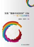 """实现""""健康中国2030""""目标:基于实证的研究"""