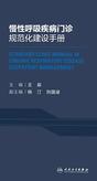 慢性呼吸疾病门诊规范化建设手册