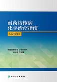 耐药结核病化学治疗指南.2019年