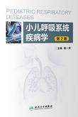 小儿呼吸系统疾病学(第2版)