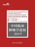 中国临床肿瘤学进展.2019