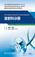 【放射科分册】国家卫生健康委员会住院医师规范化培训规划教材配套精选习题集