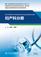 【妇产科分册】国家卫生健康委员会住院医师规范化培训规划教材配套精选习题集